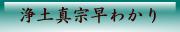 joudoshinshu